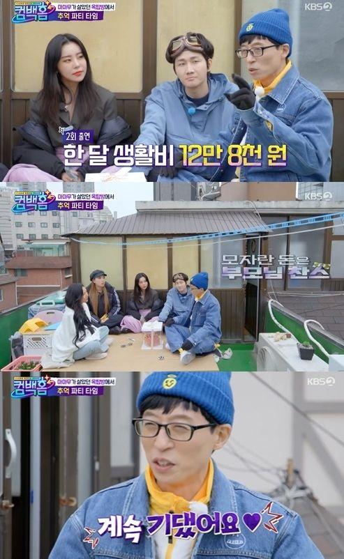 KBS '컴백홈' 유재석 이용진