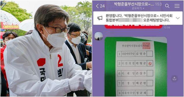 공직선거법 제256조 3항에 따라 기표소 안에서 투표지를 촬영하는 사람은 2년 이하의 징역 또는 400만원 이하의 벌금에