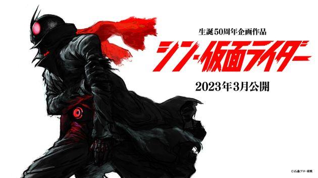 前田真宏さん描きおろしのイメージ画。『シン・仮面ライダー』は2023年3月公開、監督・脚本は庵野秀明さん。