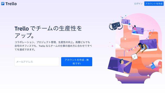 「Trello」の公式サイト