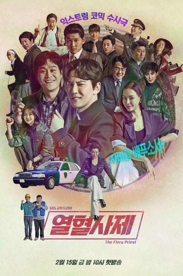 드라마 '열혈사제'