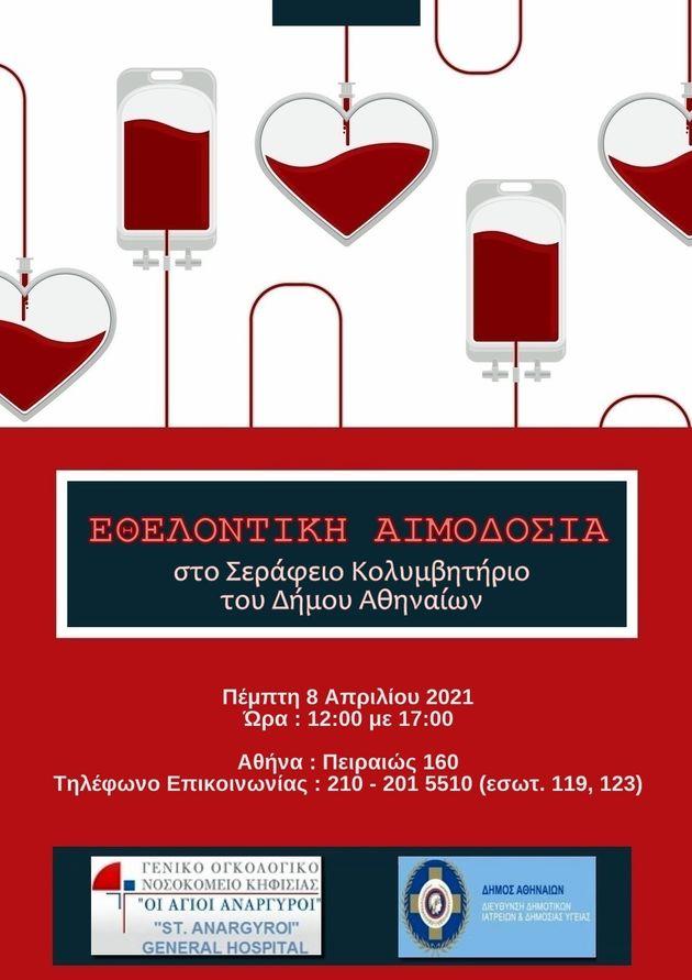 Εθελοντική αιμοδοσία από τον δήμο Αθηναίων