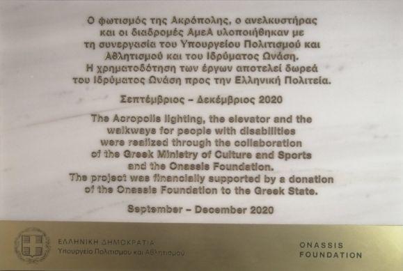 Ακρόπολη: Αντίδραση των αρχαιολόγων για επιγραφές με ονόματα χορηγών - Διαψεύδει το
