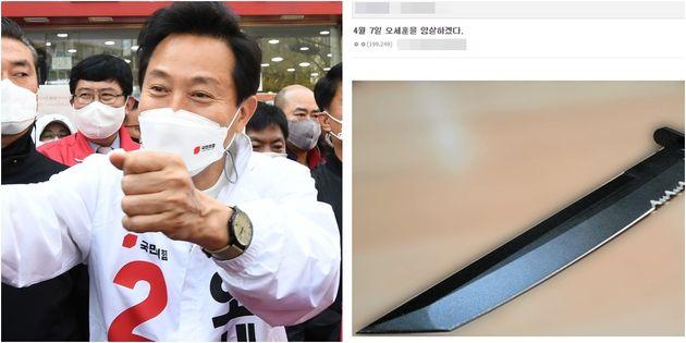 경찰이 오세훈 국민의힘 서울시장 후보 신체에 해를 가하겠다는 글을 올린 네티즌에 대한 수사를 벌이고