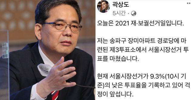 곽상도 국민의힘 의원이 자신의 SNS에 4·7 서울시장 보궐선거 투표인증을