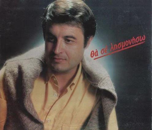 Πέθανε ο λαϊκός τραγουδιστής Λευτέρης