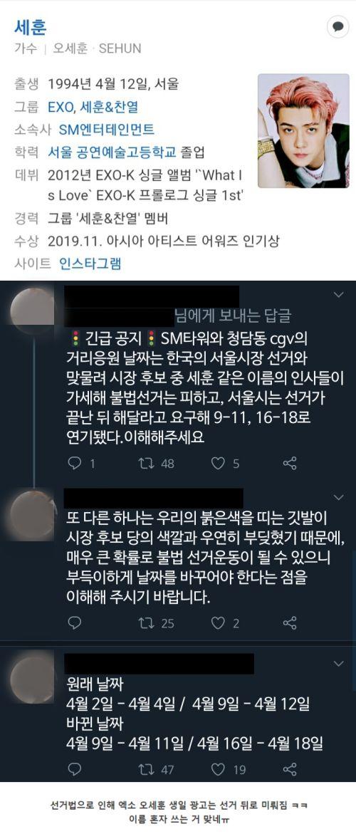 페이스북 '아이돌 이슈'