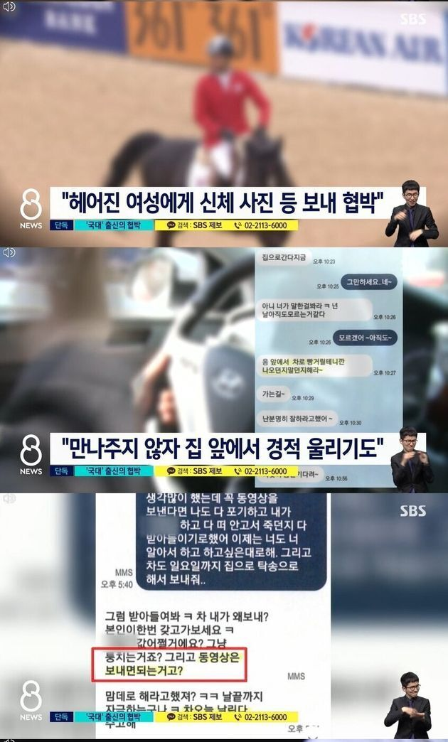 'SBS 8시 뉴스' 보도