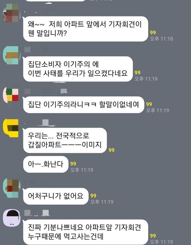 서울 강동구 고덕동 한 아파트 입주민 단톡방