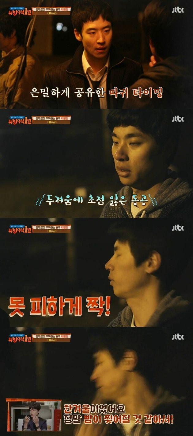 JTBC '방구석 1열' 영상 캡처 / 파수꾼 촬영