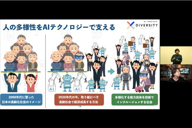 自らが研究代表を務める多様性と機械学習をテーマとしたプロジェクト「JSTCRESTxDiversity」について話す落合陽一さん。