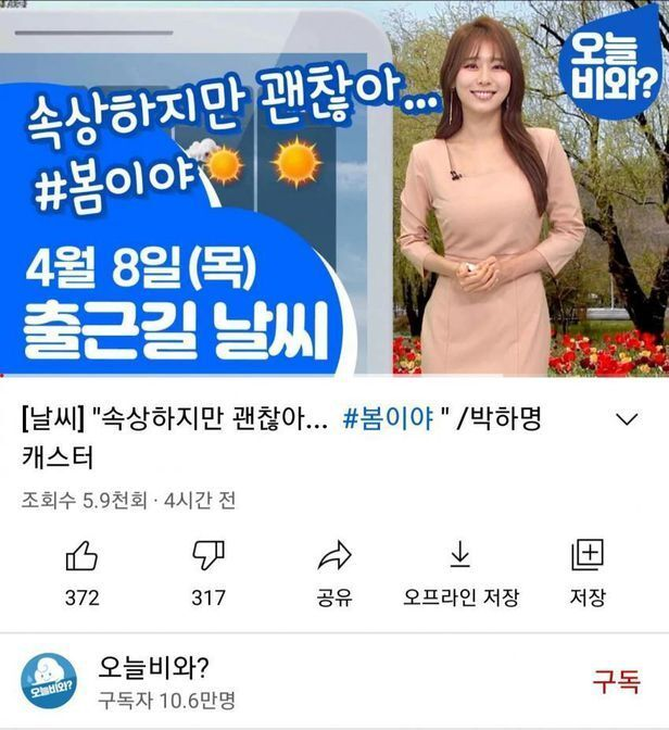 MBC 유튜브 채널 '오늘비와?' 영상