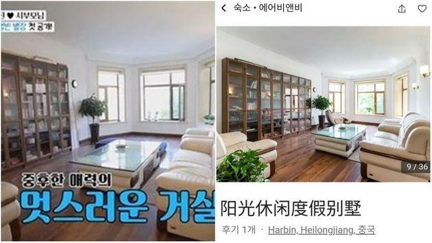 함소원 시가의 고급 별장으로 소개된 TV조선 '아내의 맛' 방송 화면(좌)과 에어비앤비에 올라온 해당