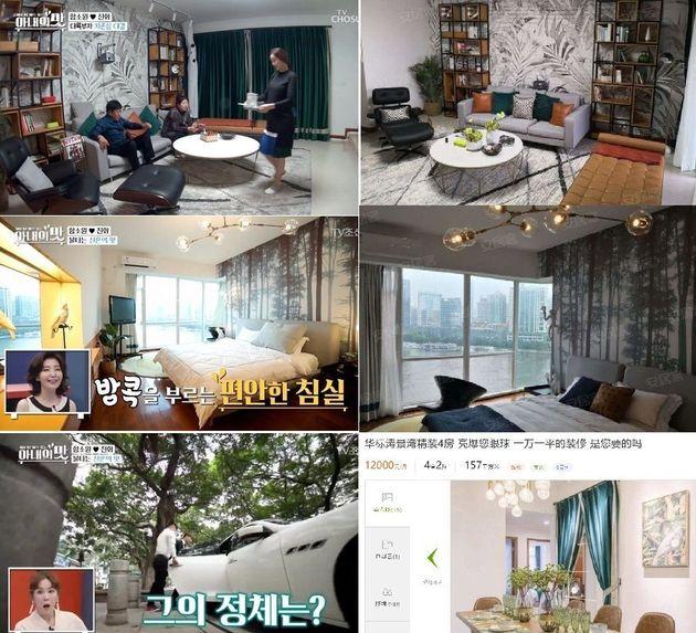 방송에서 나온 함진 부부 중국 신혼집(왼쪽)이 단기 임대 모델 하우스(오른쪽)라는 의혹이