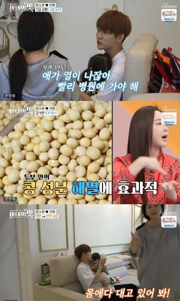 TV조선 '아내의 맛' 방송