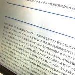 DHC会長、「NHKは日本の敵です。不要です」と声明。在日コリアンへの差別問題を報道、何が起きているのか?