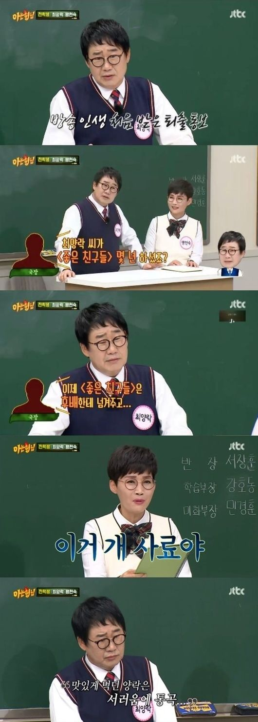 JTBC '아는 형님' 방송 화면