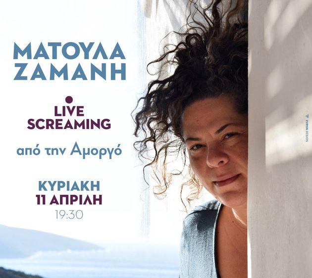 Η Ματούλα Ζαμάνη σε ένα θαλασσινό live streaming από την