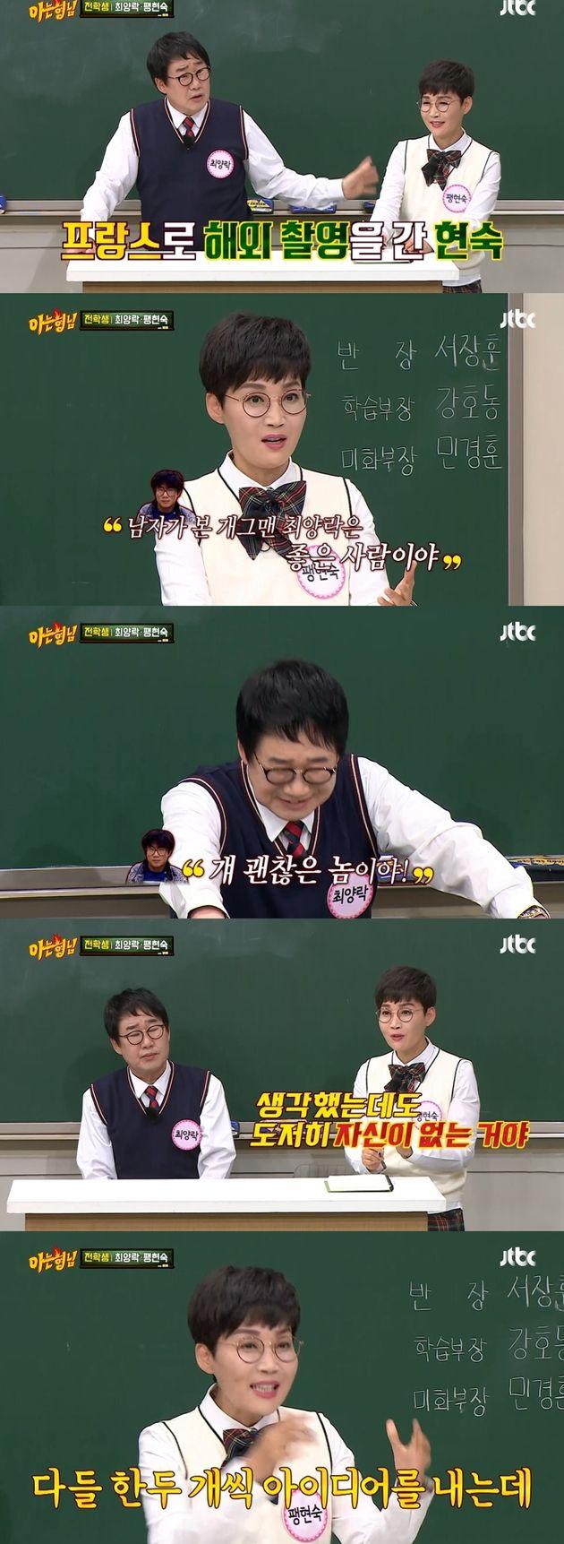JTBC '아는 형님' 영상