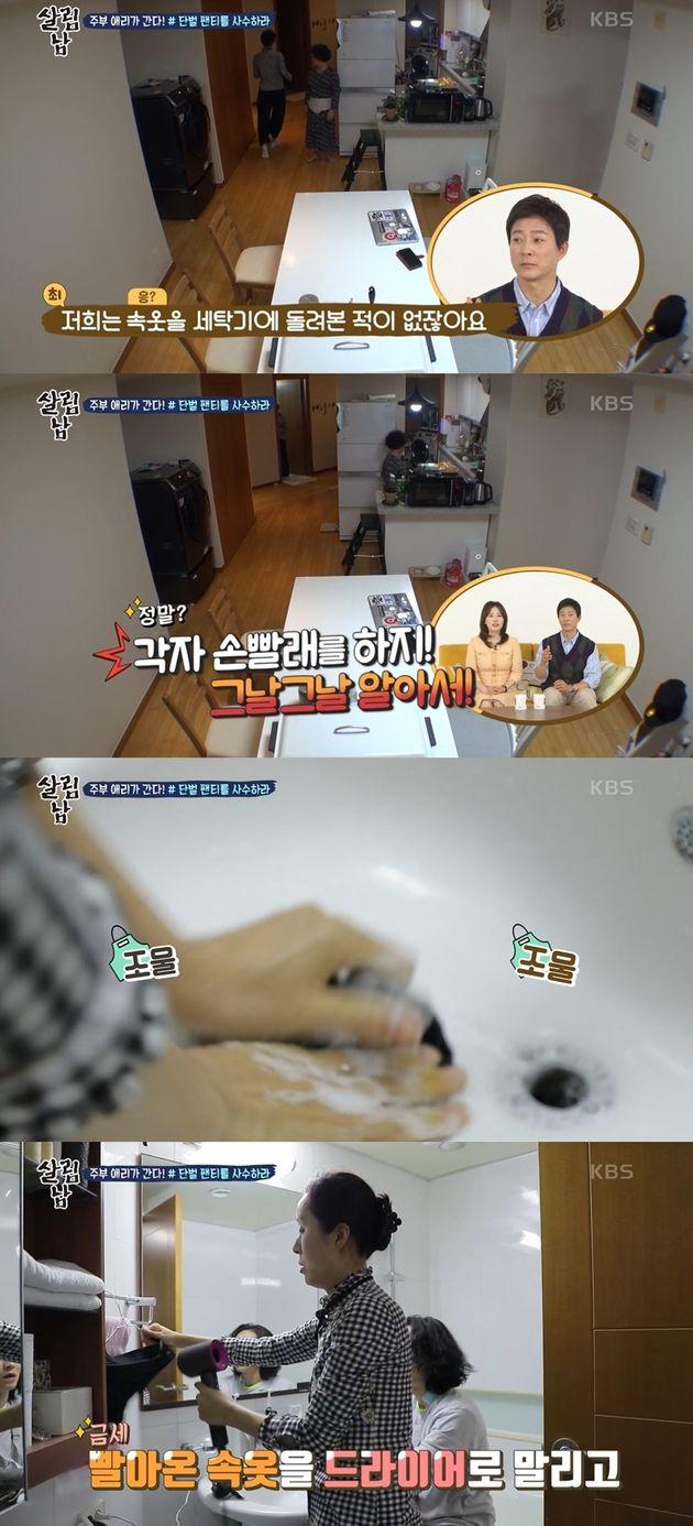 KBS 2TV '살림하는 남자들