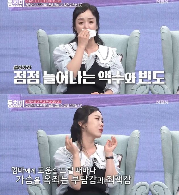 MBN '속풀이쇼 동치미' 방송 영상