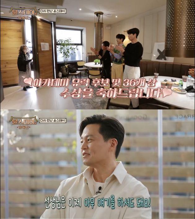 tvN '윤스테이'
