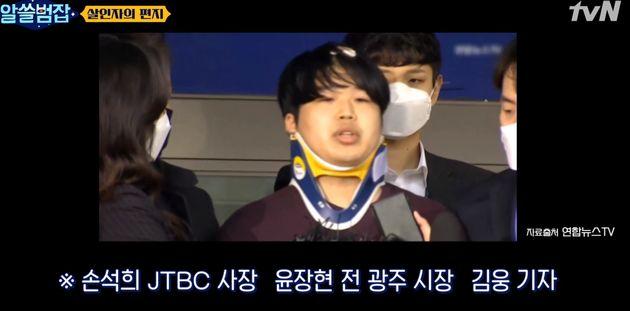 피해자에게 미안하지 않느냐고 묻자 갑자기 손석희 JTBC 사장을 언급하는