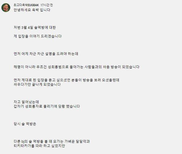 '최고다 윽박' 커뮤니티 글