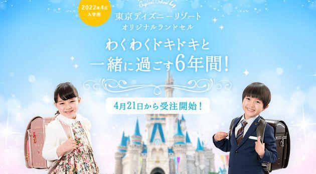 東京ディズニーリゾートがオリジナルランドセルを販売