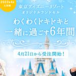 東京ディズニーリゾートがランドセルの受注販売を発表。「卒業しているけど欲しい」との声まで。どんなデザイン?【画像】