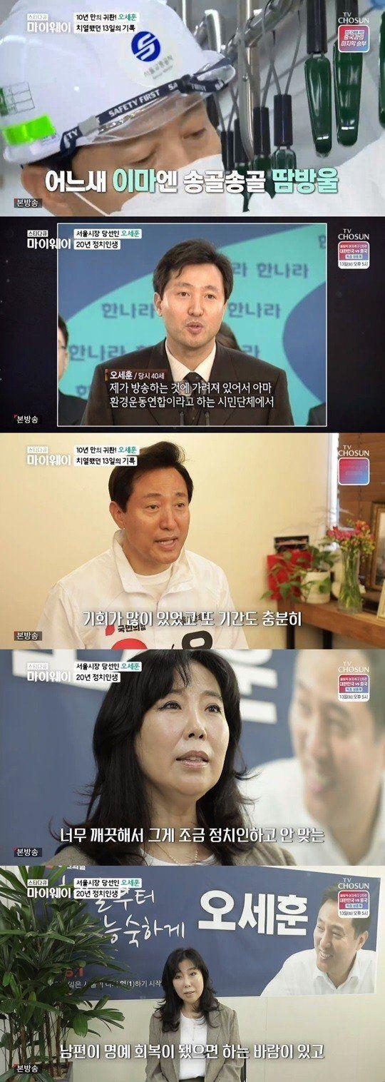 오세훈 서울시장과 송현옥