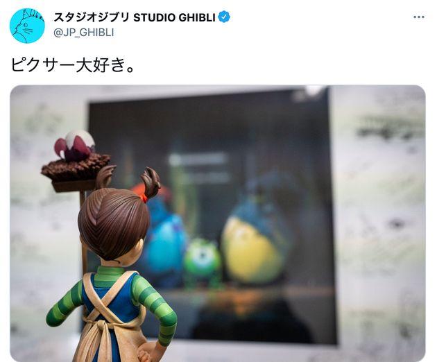 スタジオジブリ公式Twitterの投稿