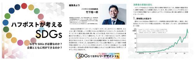 ハフポスト日本版SDGsホワイトペーパー