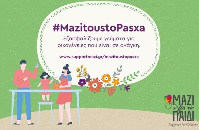 #MazistoustoPasxa