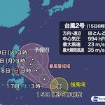 【台風2号】非常に強い勢力になる予想、日本への影響は?今後の情報に注意