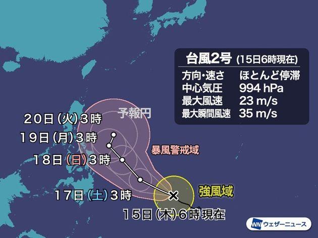 台風2号(15日6時現在)
