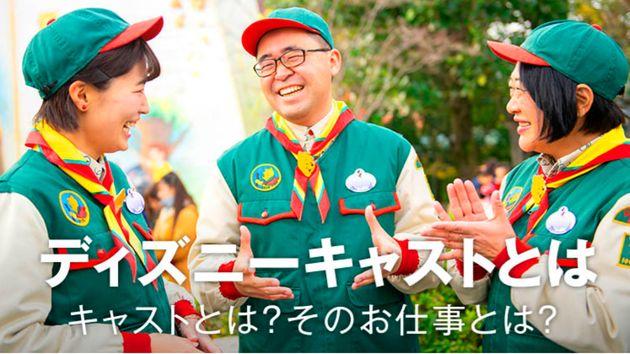 東京ディズニーリゾートで働くキャストのイメージ