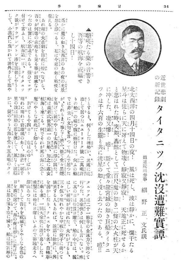 細野正文氏が生還当時、雑誌に寄稿した手記より