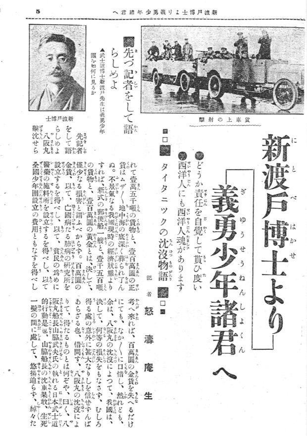 新渡戸稲造氏が細野氏を批判したインタビュー記事