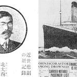 タイタニック沈没から109年。細野晴臣さんの祖父が生還後に受けたバッシングとは?