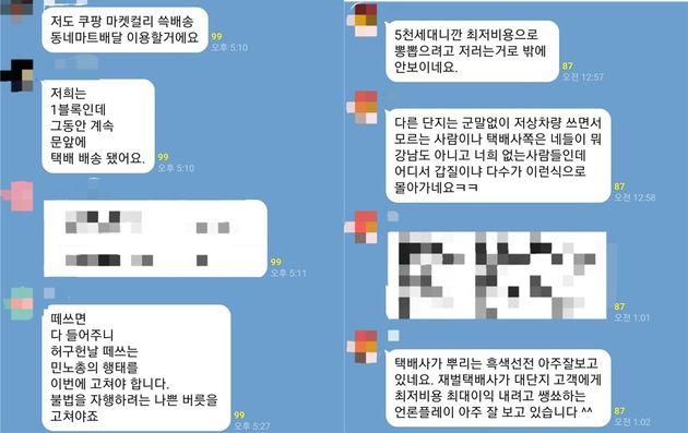 서울 강동구 고덕동 아파트 단체 대화방