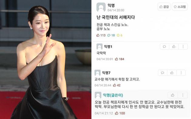 서예지-김정현 대화