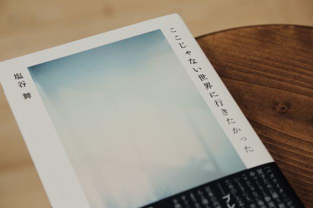 塩谷舞さんの新刊『ここじゃない世界に行きたかった』(文藝春秋)。多様性の時代を象徴する、美しい言葉で綴られた一冊。「自分の親世代にも読んでほしい」と塩谷さん。