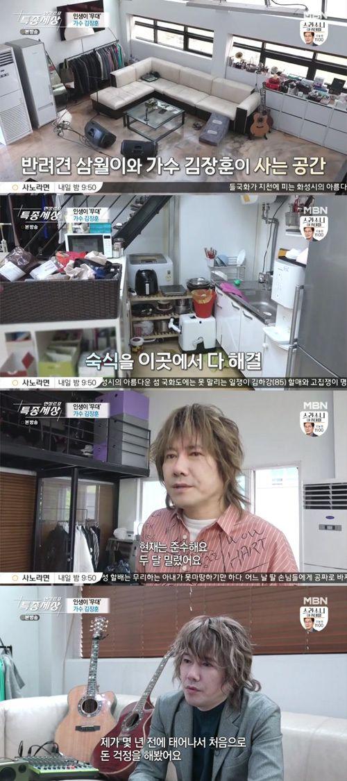 가수 김장훈이 생활고를