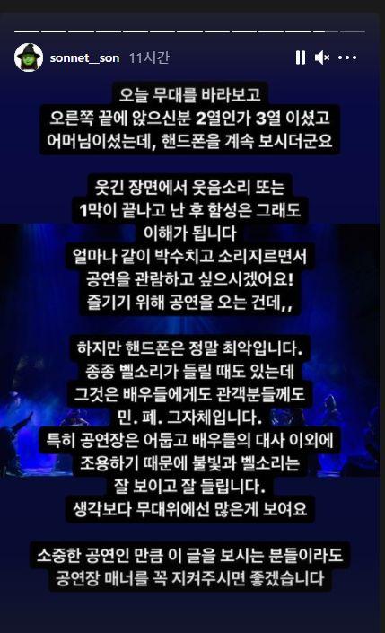 손승연 인스타그램 '스토리'