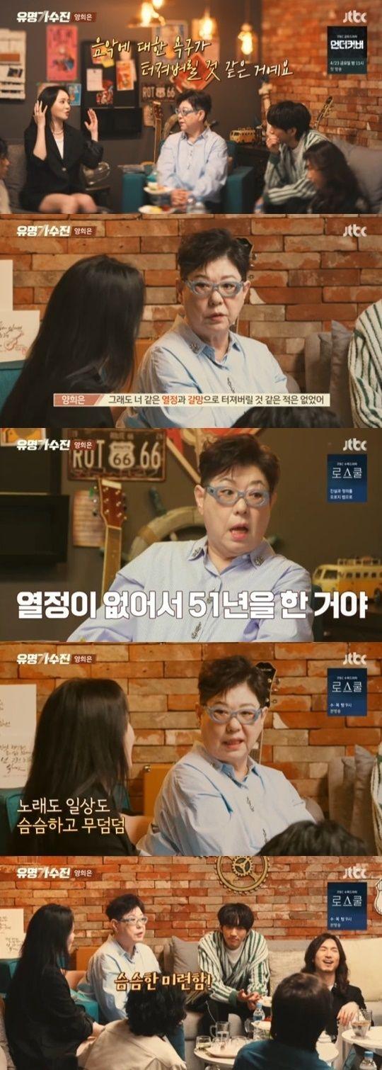 JTBC '유명가수전'
