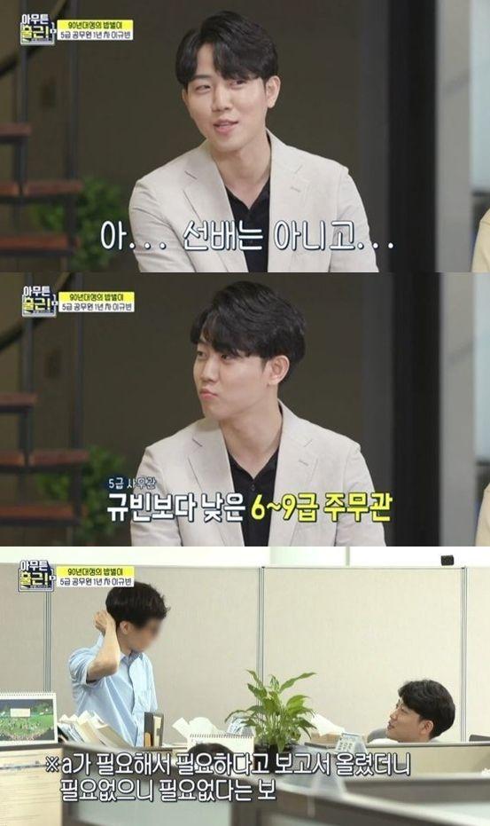 MBC '아무튼 출근!' 방송 화면