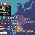 猛烈な台風2号、5年ぶりの900hPa未満 進路はどうなる?