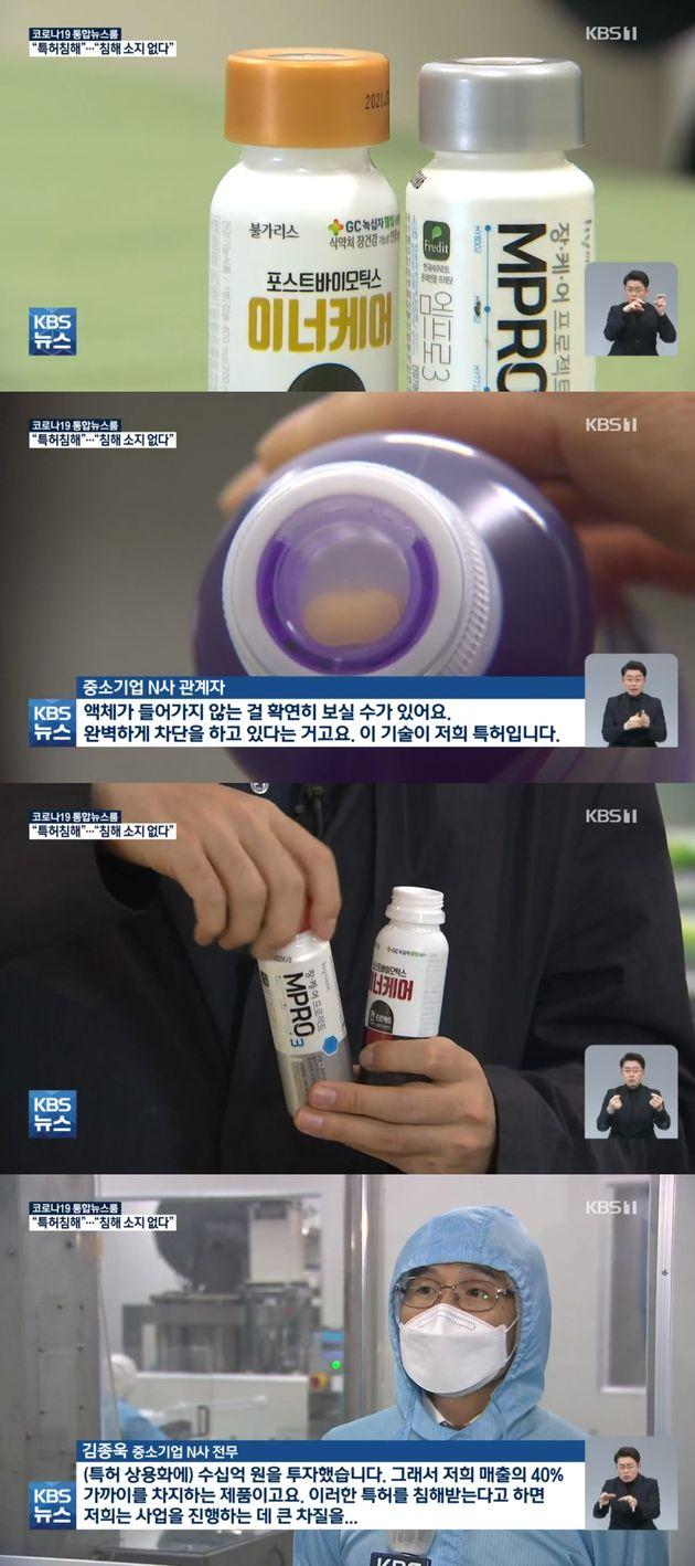 '남양유업, '알약 같이 먹는 요쿠르트병' 베끼기?'
