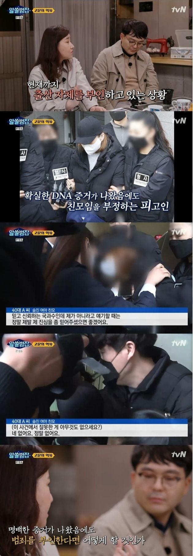 tvN '알아두면 쓸데있는 범죄 잡학사전